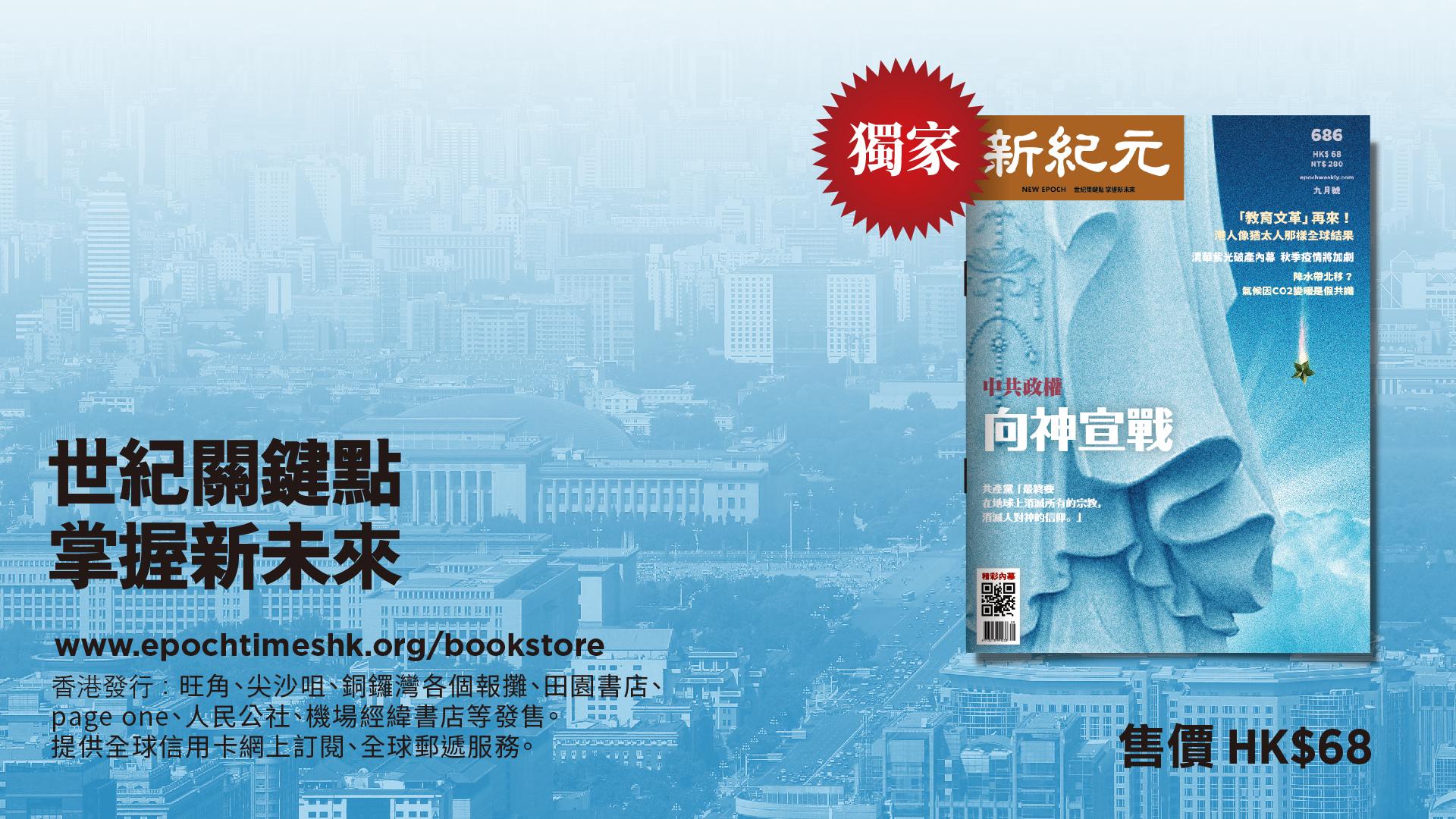 >【新品發佈】九月號雜誌:文明古國大地上對神的宣戰