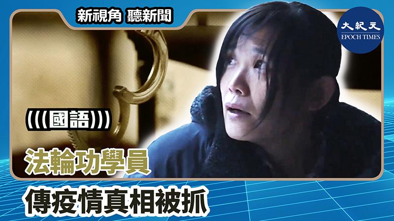 【新視角聽新聞 #1313】法輪功學員傳疫情真相被抓