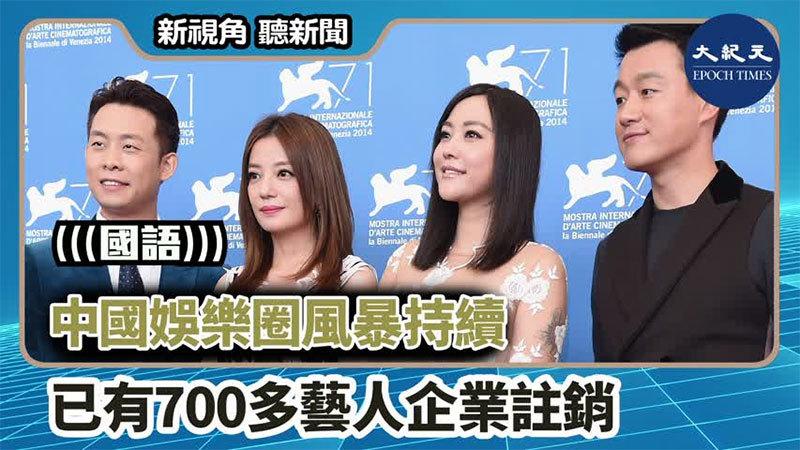 【新視角聽新聞 #1367】中國娛樂圈風暴持續 已有700多藝人企業註銷