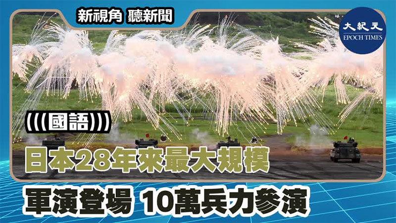 【新視角聽新聞 #1369】日本28年來最大規模軍演登場 10萬兵力參演