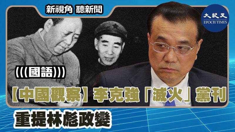 【新視角聽新聞 #1372】【中國觀察】李克強「滅火」黨刊重提林彪政變