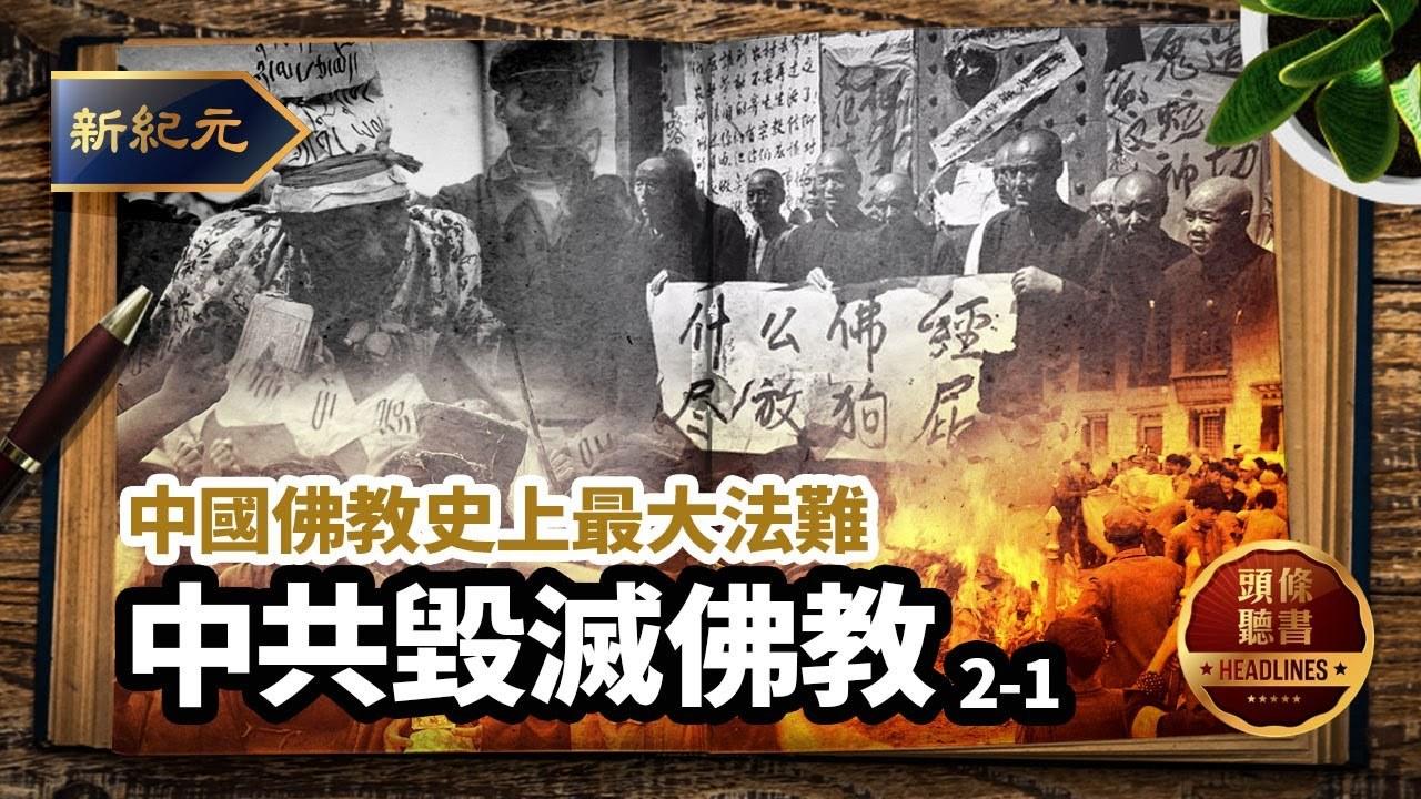 【頭條聽書】第686期:【中共毀滅佛教】中國佛教史上最大法難