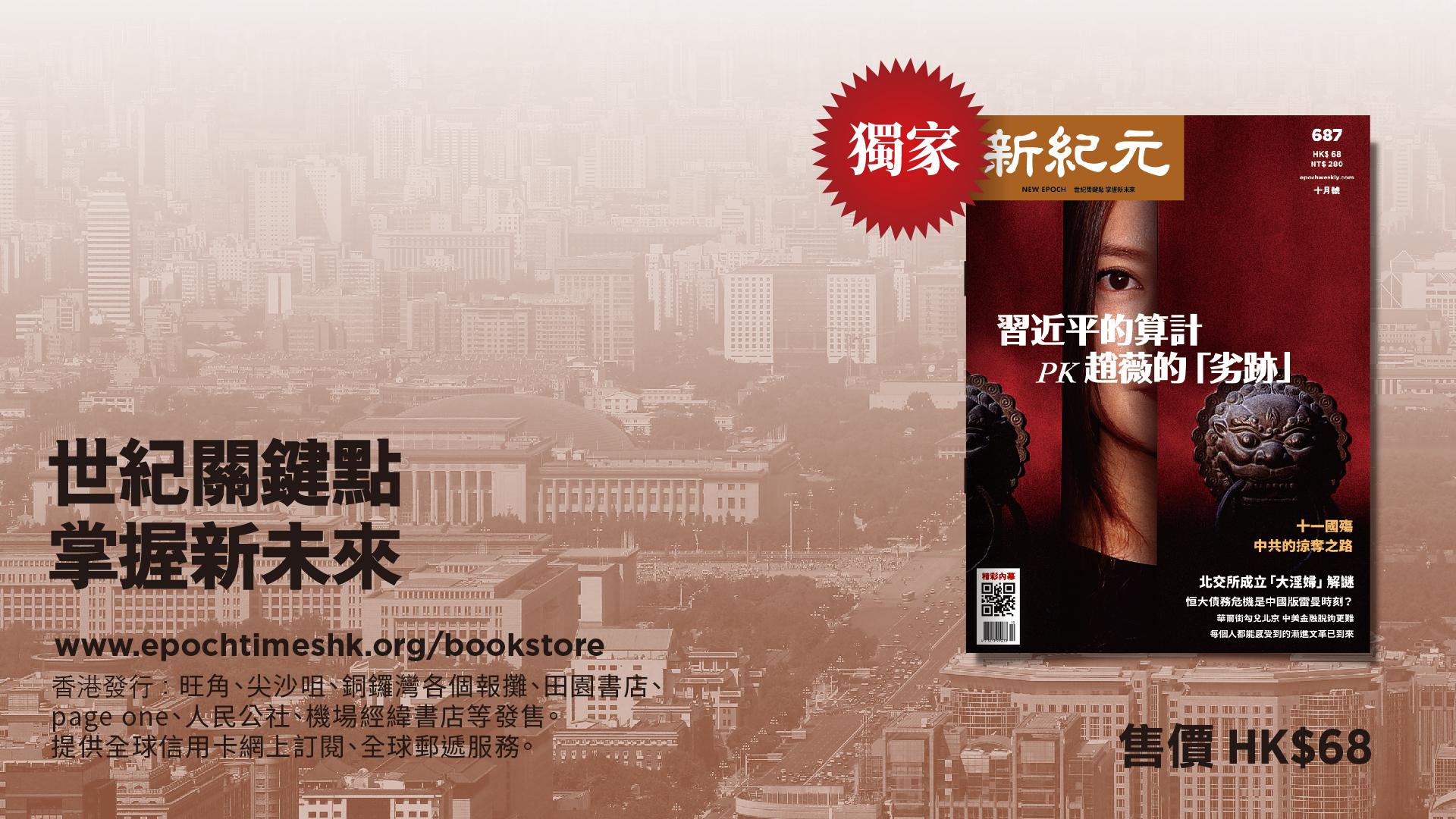 >【新品發布】十月號雜誌:習近平的算計 PK 趙薇的「劣跡」