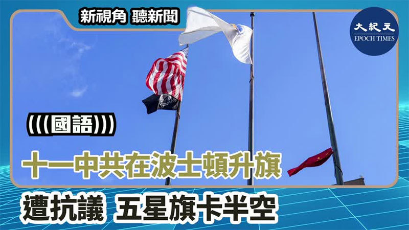 >【新視角聽新聞 #1391】十一中共在波士頓升旗遭抗議 五星旗卡半空