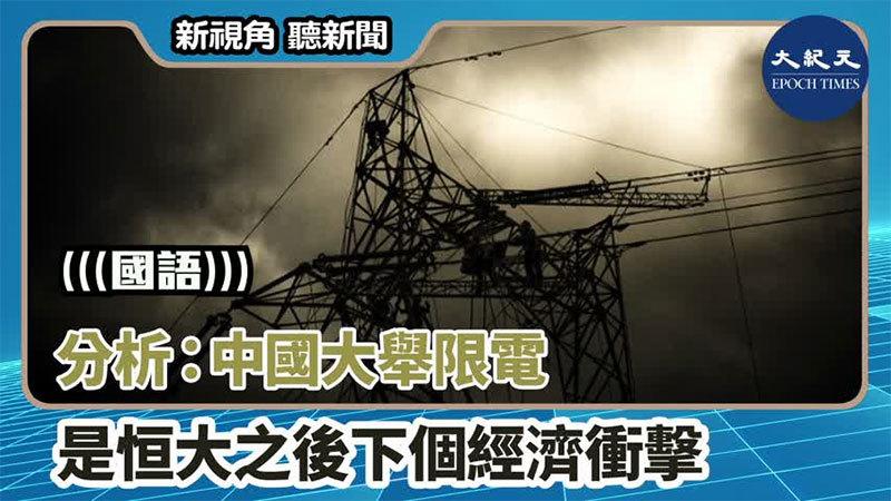 【新視角聽新聞 #1392】分析:中國大舉限電 是恒大之後下個經濟衝擊