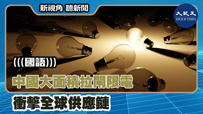【新視角聽新聞 #1404】中國大面積拉閘限電 衝擊全球供應鏈