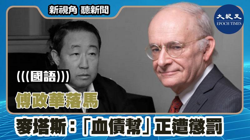 【新視角聽新聞 #1407】傅政華落馬 麥塔斯:「血債幫」正遭懲罰