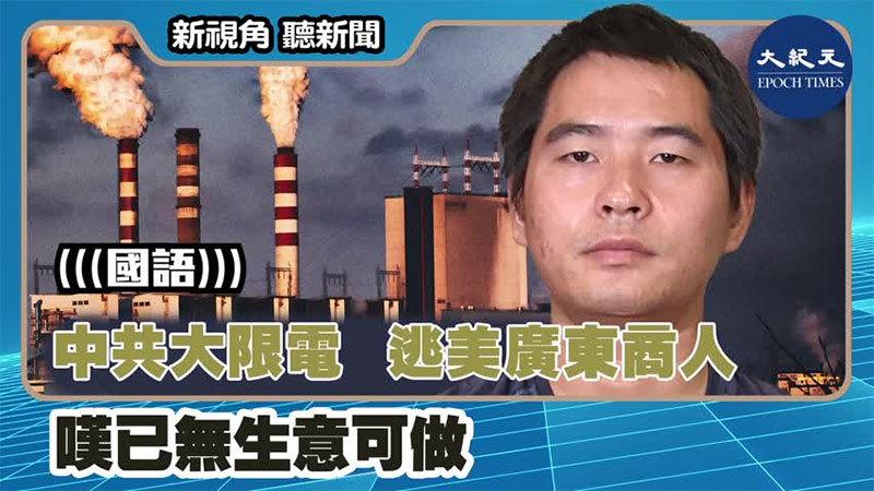 【新視角聽新聞 #1412】中共大限電 逃美廣東商人嘆已無生意可做