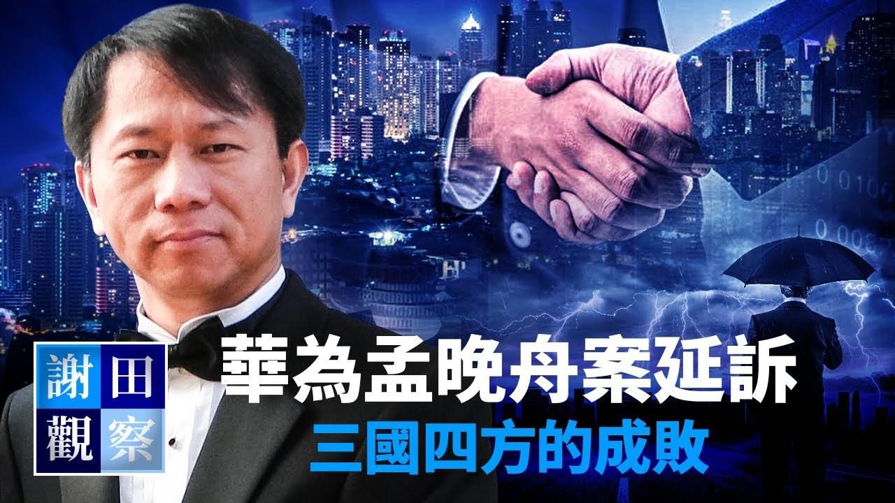 【謝田觀察】華為孟晚舟案延訴 三國四方的成敗