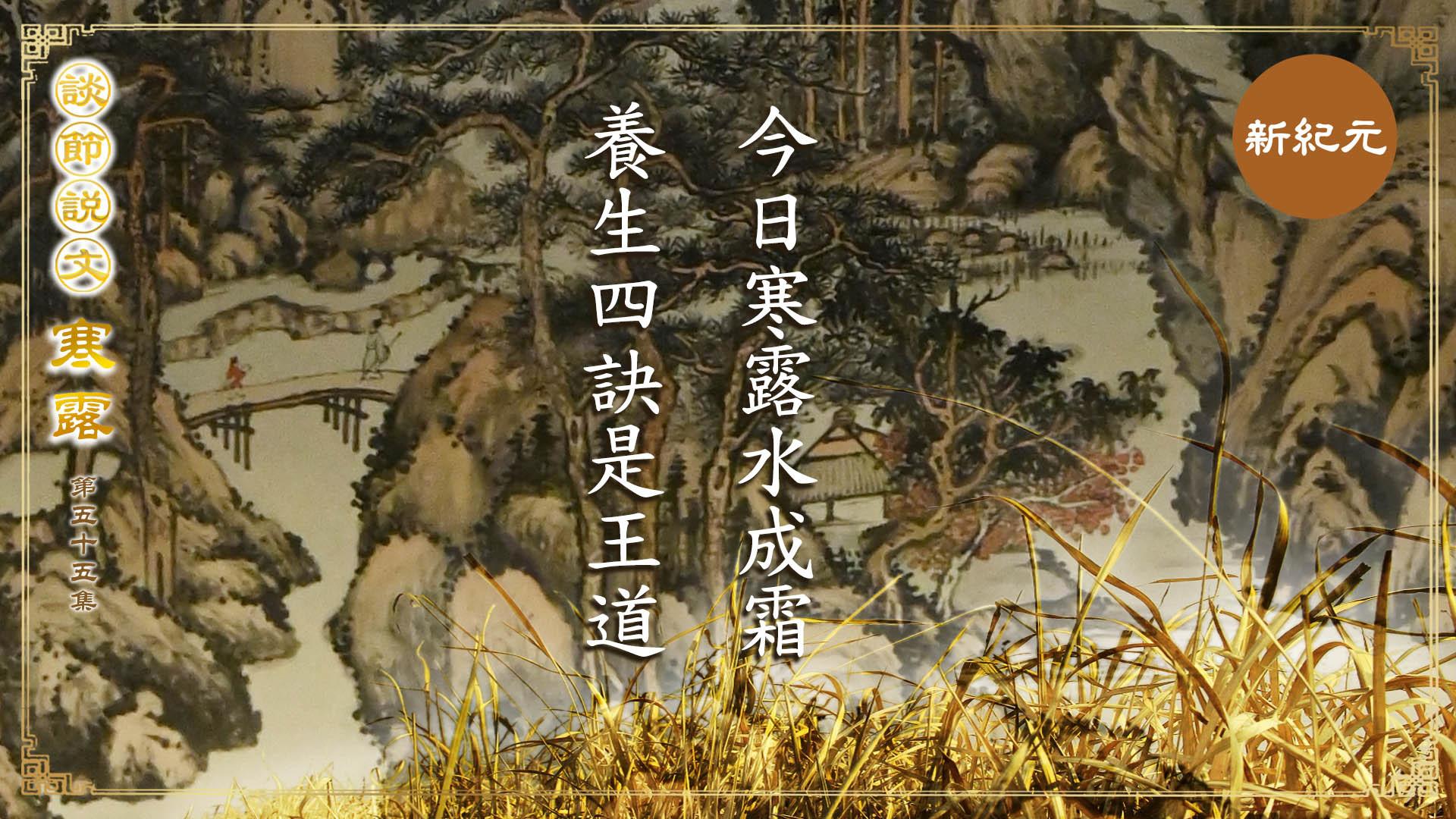 《談節說文》今日寒露水成霜  養生四訣是王道 (第五十五集)|#新紀元