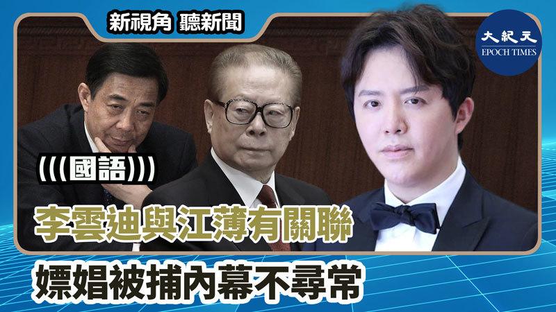 【新視角聽新聞 #1446】李雲迪與江薄有關聯 嫖娼被捕內幕不尋常