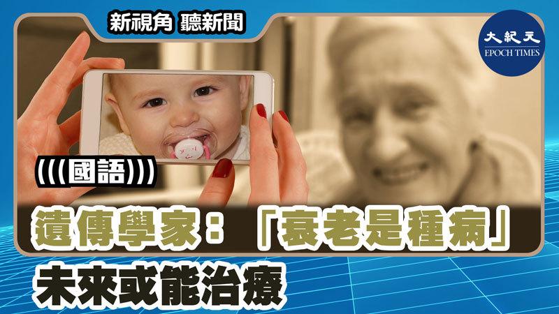 【新視角聽新聞 #1450】遺傳學家:「衰老是種病」未來或能治療