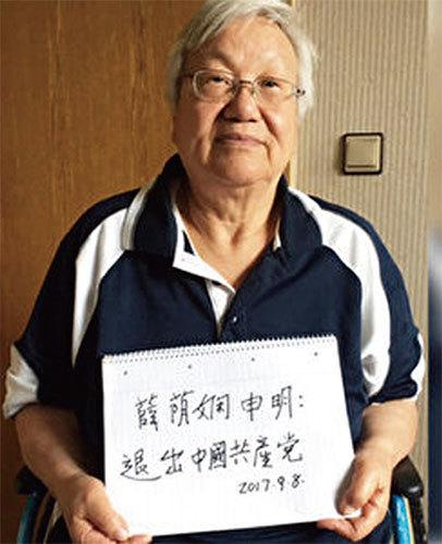 爆體壇興奮劑內幕遭中共迫害 薛蔭嫻公開退黨