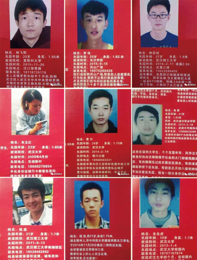 武漢數十名大學生神祕「蒸發」或爆驚天大案