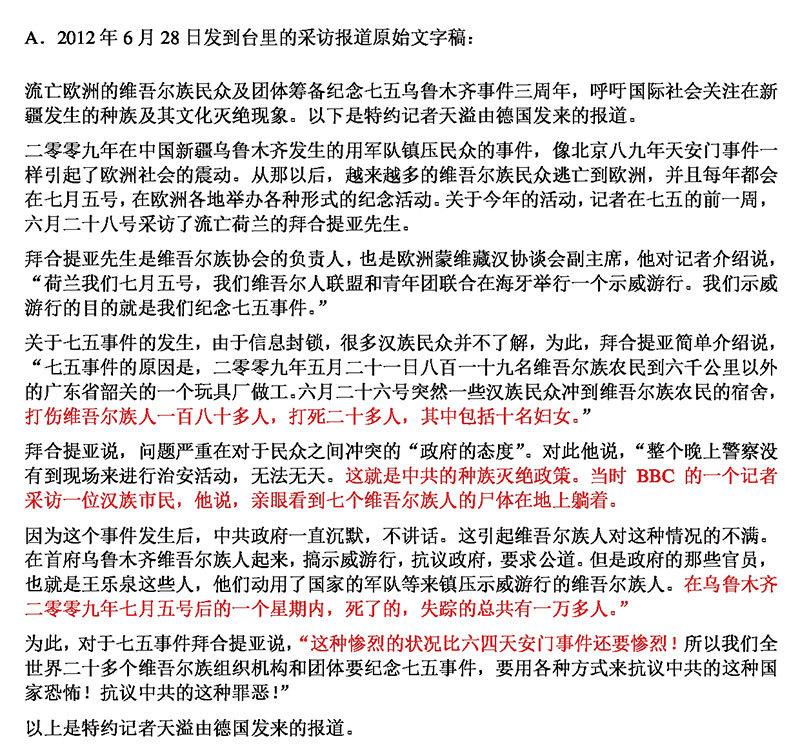 馮曉明篡改偽造有關 七五烏魯木齊大屠殺採訪報導鐵證