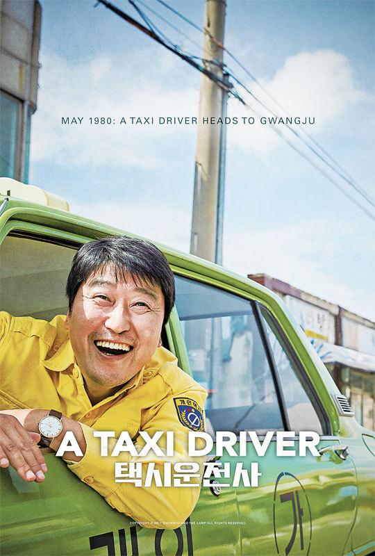 《出租車司機》震盪中韓血色記憶