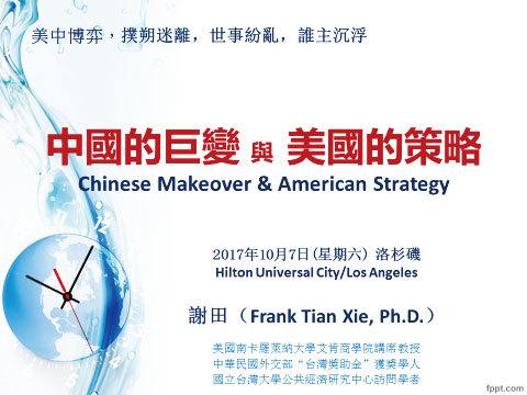 中國巨變的川普因素及戰略(上) —— 在洛杉磯大紀元新唐人17周年晚宴上的演講