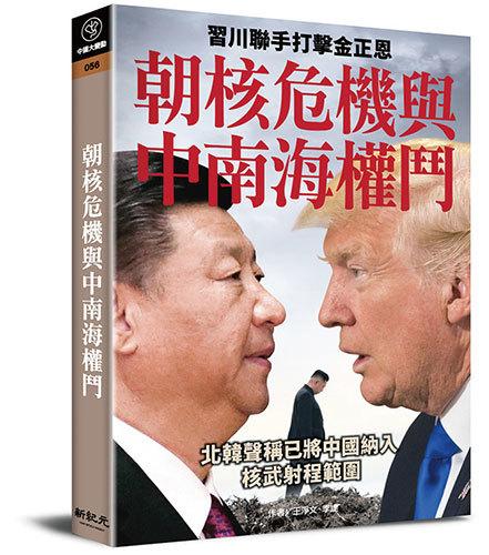 朝核危機 北京現兩派 習在猶豫什麼
