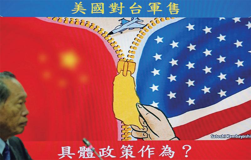 中共為何要武嚇臺灣?