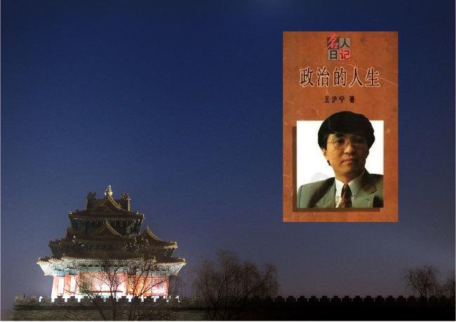 >王滬寧筆下的特異功能和辛德勒名單