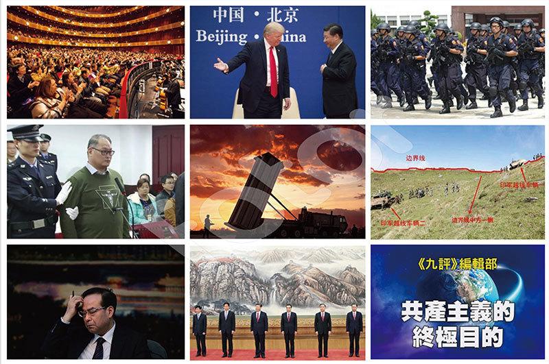 2017年華人關注的十大新聞