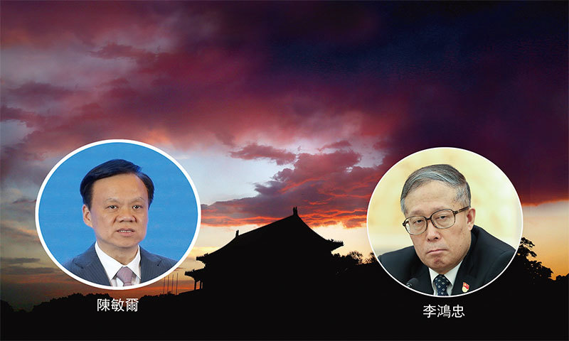 天津重慶官場異動 李鴻忠陳敏爾職務會變?