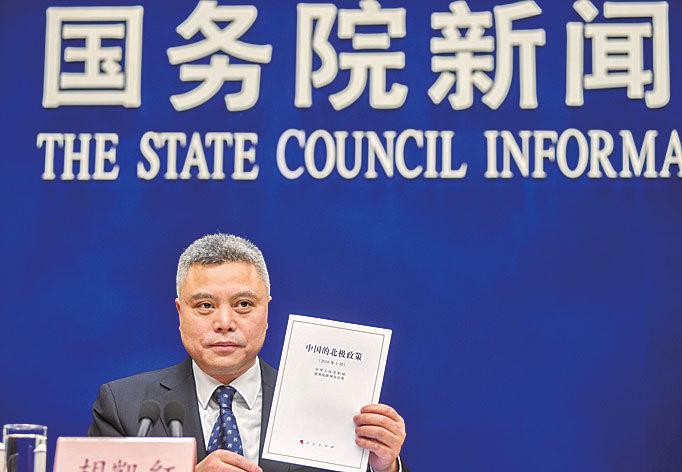 中國發布北極白皮書 極地強國引關注
