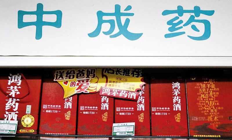 多名專家為鴻茅藥酒站臺 三人被曝是其關聯公司董事