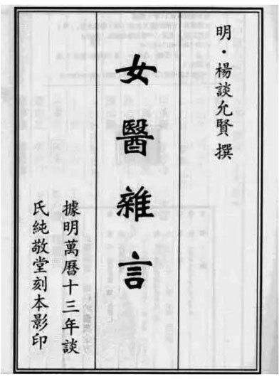 >中國女醫—談允賢