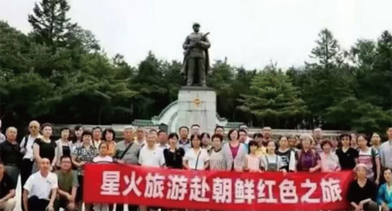 毛左烏有之鄉旅遊團北韓遇難 天警中南海
