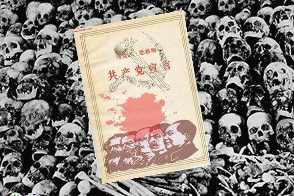 評《共產黨宣言》 共產主義毀滅人類的宣言書(中)