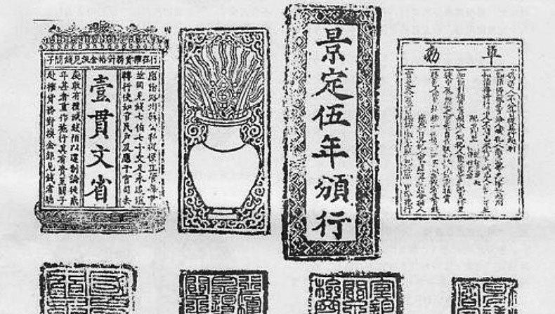 >中國古代先進的紙鈔防偽技術