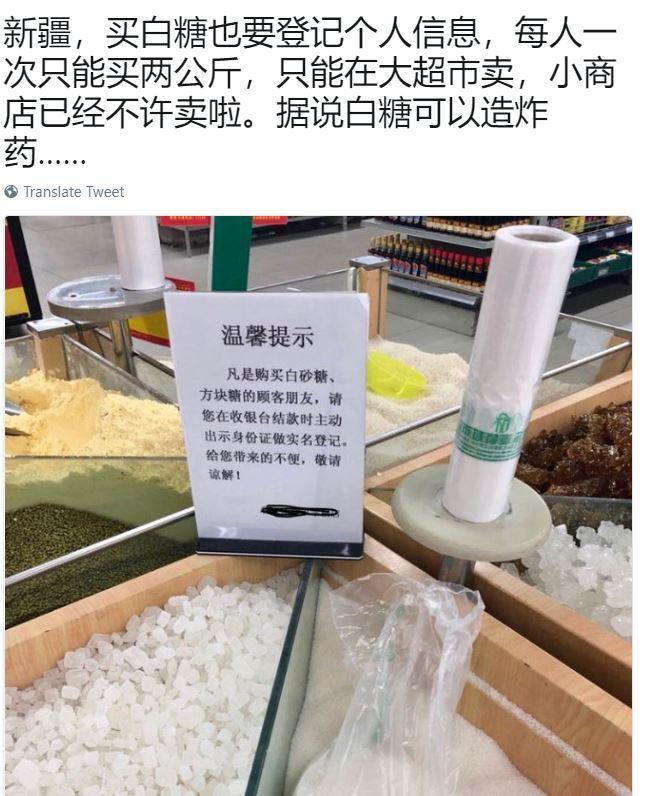 新疆買白糖要實名制 網民:亡黨的節奏
