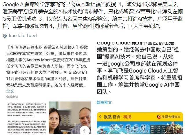 >谷歌Ai首席科學家辭職 網友疑李飛飛為中共暗樁