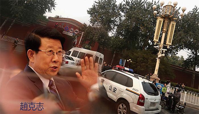>趙克志清洗公安系統 20餘名局長落馬