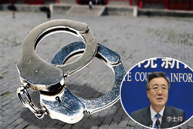 >李士祥落馬 北京官場的江派窩點被清洗