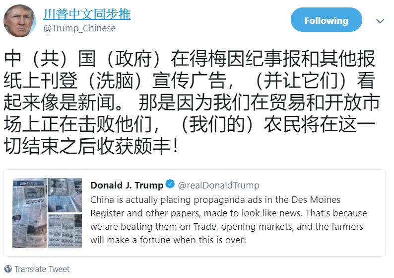 中共稱不干涉內政 川普回擊