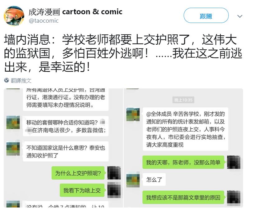 中共維穩升級 網民:要出大事了