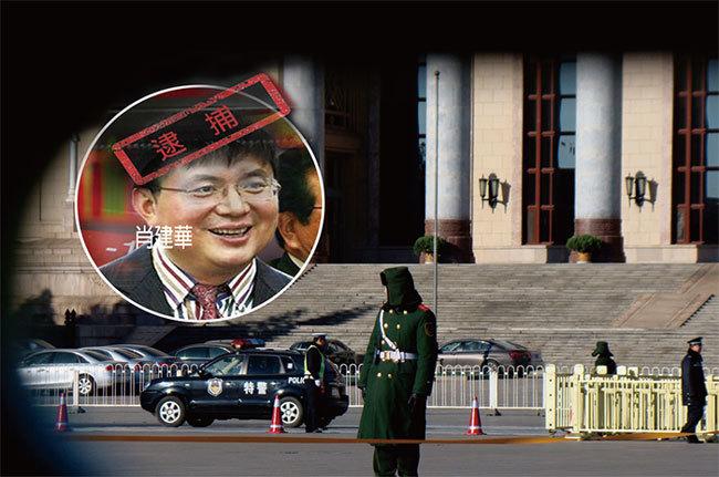 肖建華涉三大政治罪 傳供出多名政要