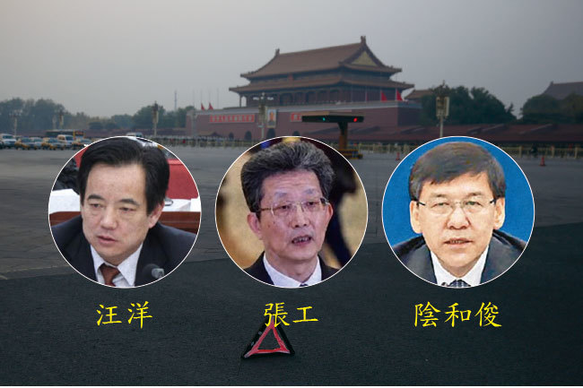 >北京市政協官員被查 兩名副市長調離