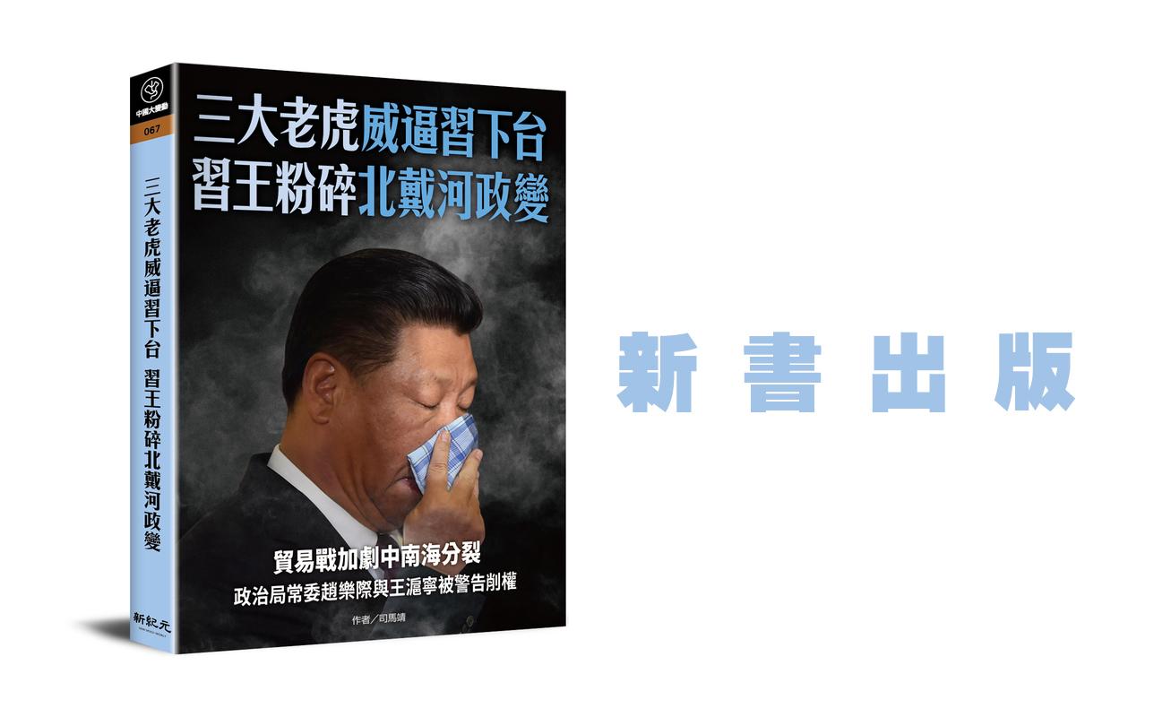 【新書出版】三大老虎威逼習下台 習王粉碎北戴河政變