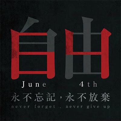 紀念六四二十八周年感思 ——寫在獨立中文作家筆會網站
