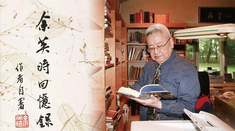 >讀余英時先生「共產主義在中國興起  儒家思想扮演重要角色」有疑