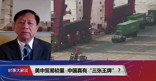 美中貿易戰中國的三張「王牌」