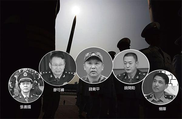 北戴河會前軍隊清洗 五名中將傳出事 其中一人涉間諜罪
