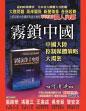 > 必看書單:完整了解投資中國陷阱